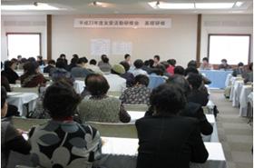 友愛活動研修会