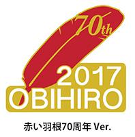 2017akaihane_70th.jpg