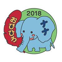 2018akaihane_nana.jpg